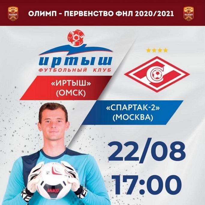 Irtysh-Spartak-2_afisha_GOT